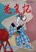 花哀記(小島剛夕 1981年)―アクションコミックス