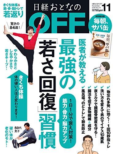 日経おとなのOFF 2018年 11 月号の詳細を見る