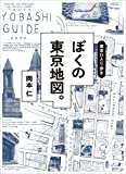 東京ひとり歩き ぼくの東京地図。