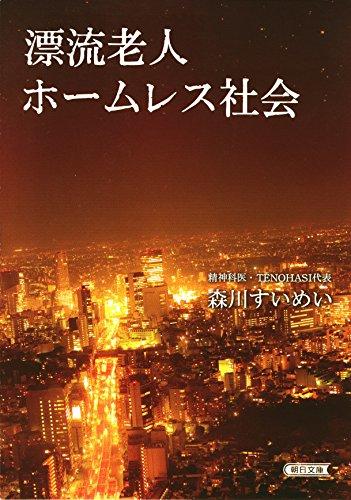 漂流老人ホームレス社会 (朝日文庫)の詳細を見る