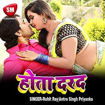 Hota Darad (Bhojpuri Romantic Song)