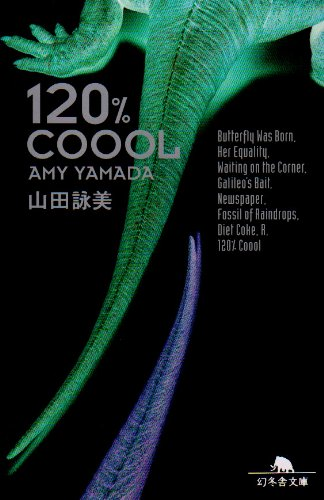 120% coool (幻冬舎文庫)