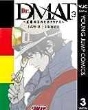 Dr.DMAT〜瓦礫の下のヒポクラテス〜 3 Dr.DMAT~瓦礫の下のヒポクラテス~ (ヤングジャンプコミックスDIGITAL)