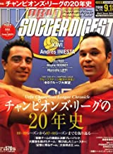 WORLD SOCCER DIGEST (ワールドサッカーダイジェスト) 2008年 9/18号 [雑誌]