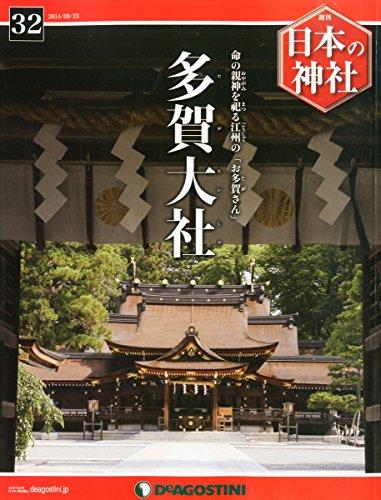 日本の神社 32号 (多賀大社) [分冊百科]