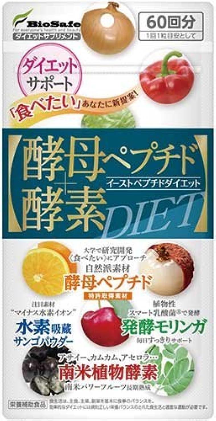 崖勃起豊かなバイオセーフ 酵母ペプチド酵素ダイエット 60粒 (5個セット)