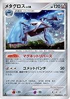 メタグロスLV.58 ポケモンカードゲーム DP5【秘境の叫び】&【怒りの神殿】Rキラ