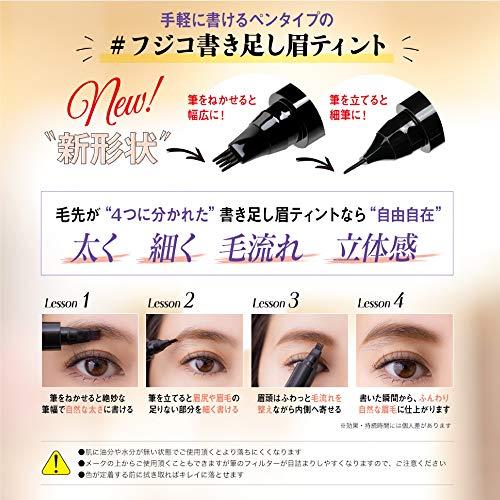 Fujiko(フジコ)『書き足し眉ティント』