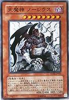 遊戯王 FOTB-JP022-SR 《天魔神 ノーレラス》 Super