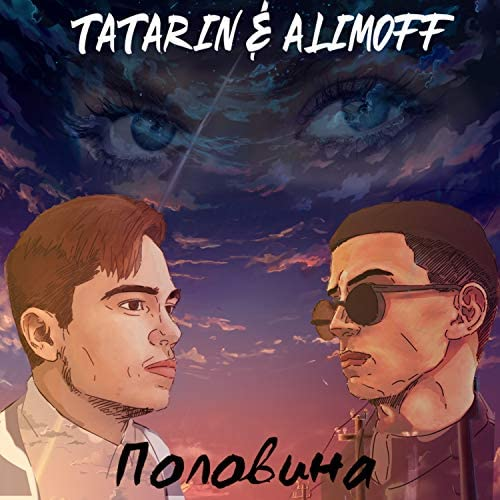 Tatarin feat. Alimoff