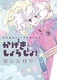かげきしょうじょ! 1 (ヤングジャンプコミックス)