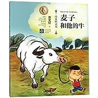 曹文轩纯美桥梁书:麦子和他的牛