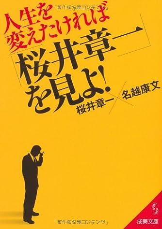 人生を変えたければ「桜井章一」を見よ! (成美文庫)
