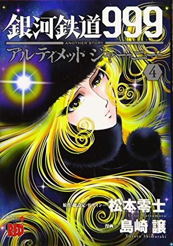 銀河鉄道999ANOTHERSTORYアルティメットジャーニー(4) (チャンピオンREDコミックス)の詳細を見る