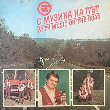 С музика на път  (Веселин Лечев - устна хармоника)