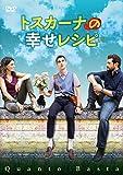 トスカーナの幸せレシピ[DVD]