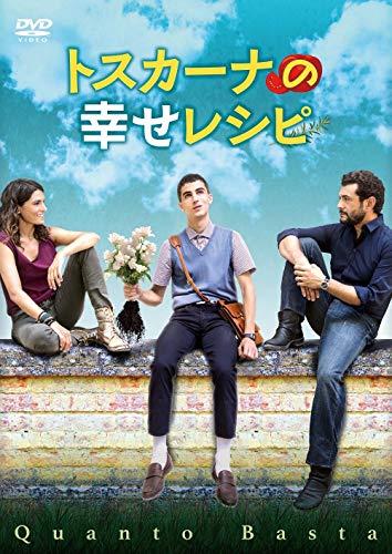 トスカーナの幸せレシピ [DVD]
