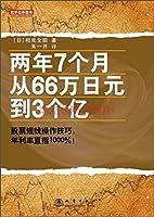 两年7个月从66万日元到3个亿