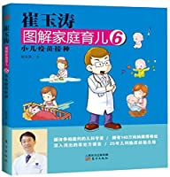 Cuiyu Tao illustrations Family Parenting 6: pediatric vaccination(Chinese Edition)
