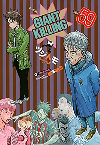 GIANT KILLING(59) (モーニング KC)