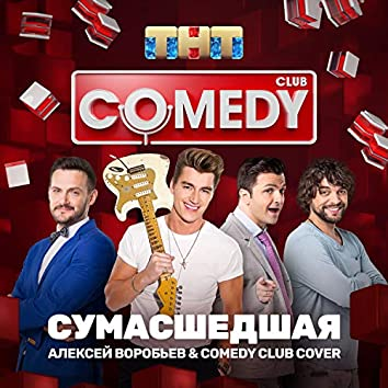 Сумасшедшая (feat. Зураб Матуа, Андрей Аверин & Дмитрий Сорокин)