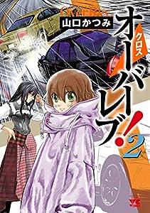 クロスオーバーレブ! 2 (ヤングチャンピオン・コミックス)