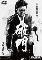 破門 [DVD]