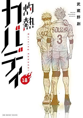 灼熱カバディ (18) (裏少年サンデーコミックス)の詳細を見る