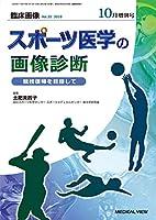 臨床画像 2019年10月増刊号 特集:スポーツの画像診断:競技復帰を目指して