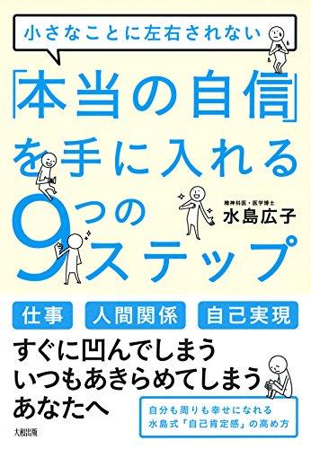 [水島 広子]の小さなことに左右されない 「本当の自信」を手に入れる9つのステップ (大和出版)