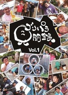 ゴリパラ見聞録 DVD Vol.1