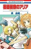 菩提樹寮(リンデンホール)のアリア -金色のコルダシリーズ- 1 (花とゆめコミックス)
