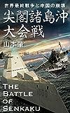 """世界最終戦争と中国の崩壊"""" The Battle of Senkaku """"『尖閣諸島沖大会戦』"""