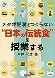 """メタボ肥満をつくらない""""日本の伝統食""""を授業する"""