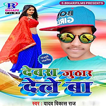Dewara Juthar Dele Ba - Single