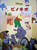 ピノキオ (Disney'sシネマブック)