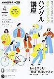 NHKラジオ ステップアップハングル講座 2021年 04 月号 [雑誌]