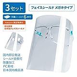 フェイスシールド 【 メガネ型 】3個 セット(メガネフレーム×3個、シールド×9枚)+おまけ付き【 日本製 フェイスシールド (調節可)×1枚】