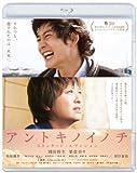 アントキノイノチ Blu-rax スタンダード・エディション [Blu-ray] image