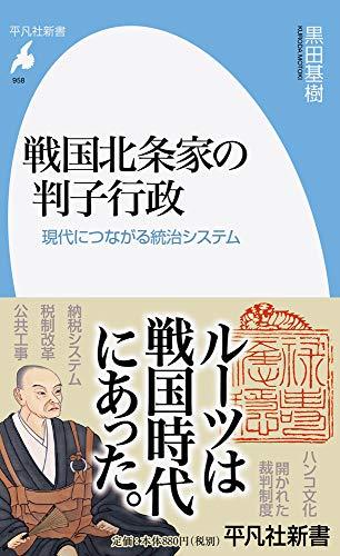 戦国北条家の判子行政: 現代につながる統治システム (958) (平凡社新書)