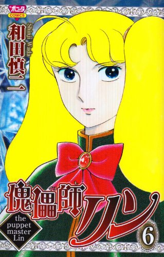 傀儡師リン 6 (ボニータコミックス)