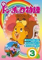 新 ドン・チャック物語3[DVD]