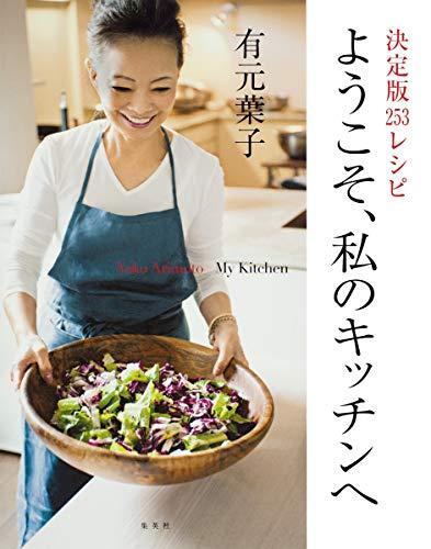 決定版253レシピ ようこそ、私のキッチンへの詳細を見る