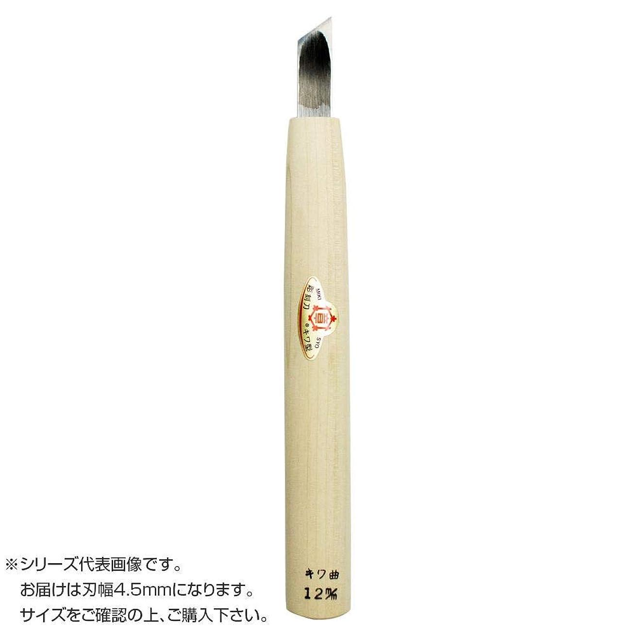 小学生銀紳士気取りの、きざな生活 雑貨 クラフト 関連 彫刻刀 安来鋼 キワ曲型 4.5mm