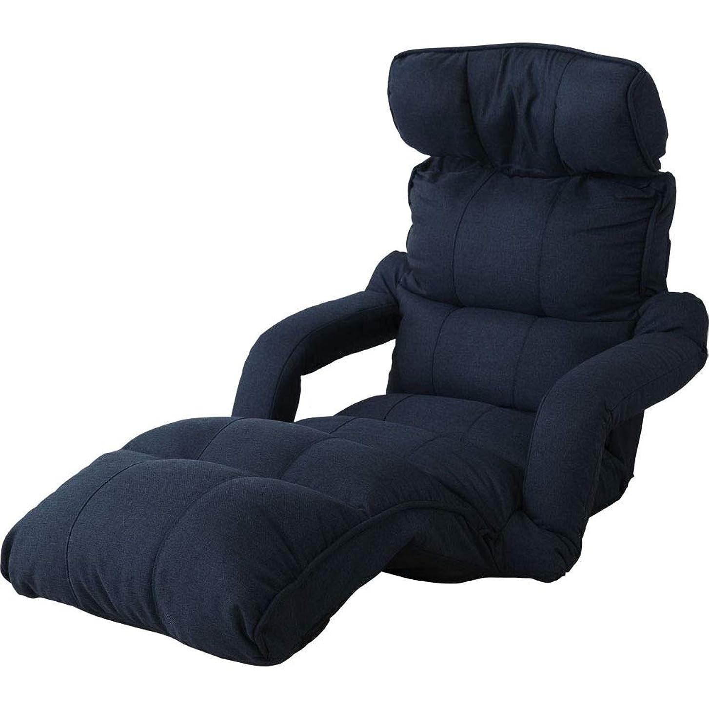 チーム近代化フィヨルドアイリスプラザ 座椅子 ネイビー 肘掛け付き 脚置き リクライニング 42段階 幅78×奥行123×高さ84㎝ YCK-002