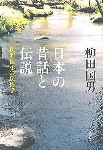 日本の昔話と伝説: 民間伝承の民俗学