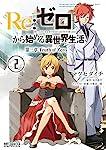 Re:ゼロから始める異世界生活 第三章 Truth of Zero (2) (MFコミックス アライブシリーズ)