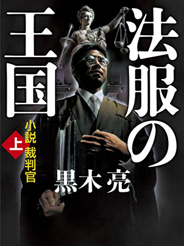 法服の王国 小説裁判官(上)