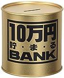 メタルバンク10マンエン ゴールド
