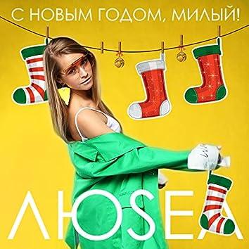 С Новым годом, милый!